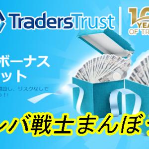 【海外FX】優良ブローカーTTCMの口座開設ボーナス1万円について