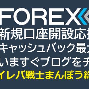 【新規口座開設キャッシュバックキャンペーン】iFOREX(アイフォレックス)【実質口座開設ボーナス】