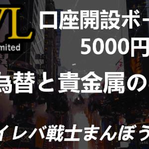 【海外FX】口座開設ボーナス5000円のWLというブローカー