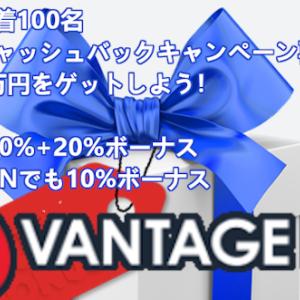 【重大告知】VANTAGE FXキャッシュバックキャンペーンリターン!【先着100名限定】
