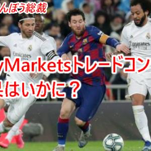 【海外FX】easyMarkets(イージーマーケット)開催のトレードコンテスト激闘結果