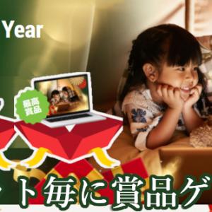 【海外FX】FBSのNew Year2021プロモーションについて これは面白い!