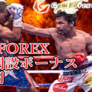 【海外FX】GEMFOREX(ゲムフォレックス)の口座開設3万円ボーナスについて GEMFOREXのスペックも解説