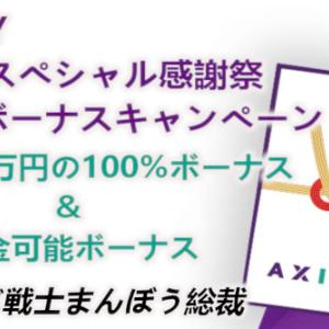 【海外FX】2021年最初のボーナスキャンペーンはAxiory(アキシオリー)で決まり!?