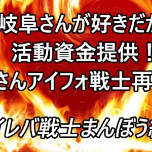 【海外FX】岐阜さんアイフォ戦士再起動の軌跡 2020年版