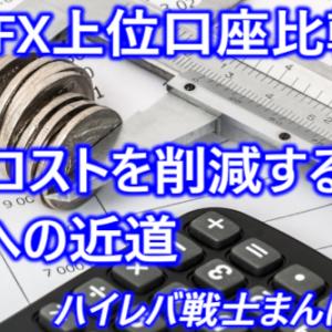 【海外FX】上位口座のコストをブローカーごとに比較しました!