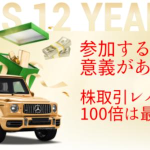 【海外FX】FBS12周年プロモーションのお知らせ&株レバレッジ変更のお知らせ