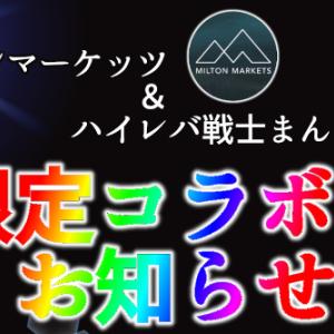 【海外FX】ミルトンマーケッツコラボのお知らせ【まんぼう総裁限定】