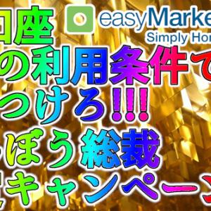 【海外FX】easyMarkets(イージーマーケット)のVIP口座を破格で使えるキャンペーン開催!!【まんぼう総裁限定】