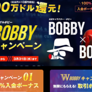 【海外FX】BigBoss(ビッグボス)のダブルボビーキャンペーンについて 100%ボーナス
