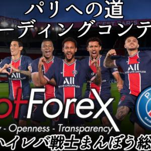 【海外FX】HotForex(ホットフォレックス)のトレーディングコンテストについて
