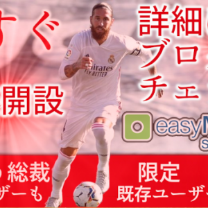 【海外FX】まんぼう総裁限定easyMarkets特別キャッシュバックキャンペーンのお知らせ