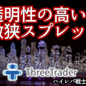 【海外FX】ThreeTrader(スリートレーダー)の可能性について
