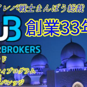 【海外FX】Windsor Brokers (ウィンザー・ブローカー) について 創業33年の実力は?