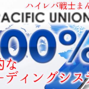 【海外FX】Pacific Union(パシフィックユニオン)を徹底解説|ボーナスと狭スプレッドバランスが魅力