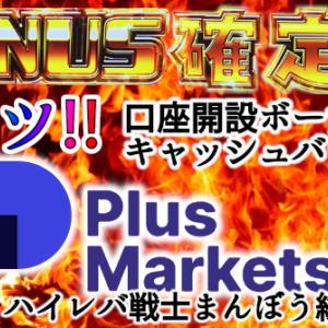 【海外FX】Plus Markets(プラスマーケット)のスペックと評判について|キャッシュバックあり!