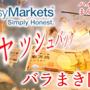 【海外FX】easyMarkets(イージーマーケット)の2万円キャッシュバックキャンペーン再開!