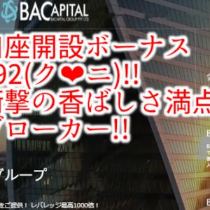 【海外FX】BA CAPITALとか言うブローカーの口座開設ボーナスについて
