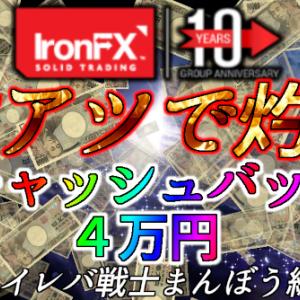 【海外FX】Iron FX(アイアンFX)の超絶お得キャンペーン!!【キャッシュバック金額は最高額!!】