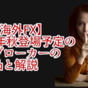【海外FX】2021年秋登場予定の大型ブローカーの社内凸と解説