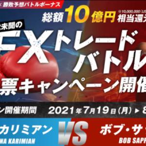 【海外FX】BigBoss(ビッグボス)FXトレードバトルが面白い!