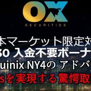 【海外FX】Ox Securities(オックスセキュリティーズ)の口座開設ボーナス$30について