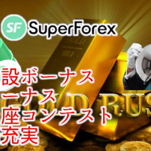 【海外FX】SuperForex(スーパーフォレックス)が地味に頑張っている!?