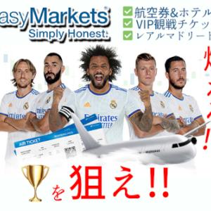 【海外FX】easyMarkets(イージーマーケット)でトレードコンテストが開催されました!パートナーコンテストも同時開催!