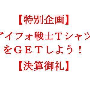 【特別企画】アイフォ戦士TシャツをGETしよう!【決算御礼】