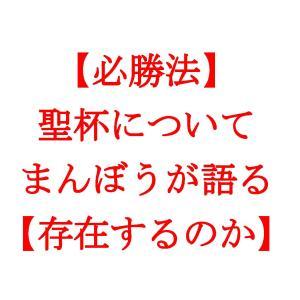 【必勝法】聖杯についてまんぼうが語る【存在するのか】