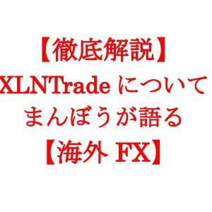 【徹底解説】XLNTradeについてまんぼうが語る【海外FX】