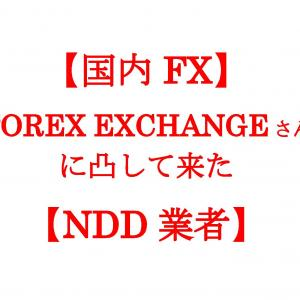 【国内FX】FOREX EXCHANGEさんに凸して来た【NDD業者】