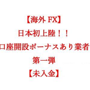 【海外FX】日本初上陸!!口座開設ボーナスあり業者第一弾【未入金】