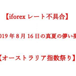 【iforexレート不具合】2019年8月16日の真夏の儚い夢【オーストラリア指数祭り】