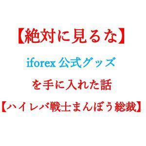 【絶対に見るな】iforex公式グッズを手に入れた話【ハイレバ戦士まんぼう総裁】