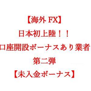 【海外FX】日本初上陸!!口座開設ボーナスあり業者第二弾【未入金ボーナス】