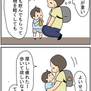 荷物が重いとき(1歳8カ月)