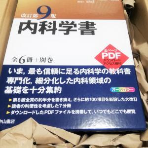 中山内科学 第9版を購入しました