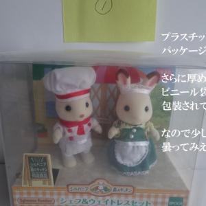 森のキッチンのお人形さん、お好みの子はどの子でしょうか…?