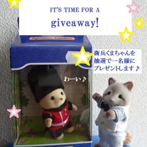 衛兵クマくんお土産プレゼント・ご参加ありがとうございました!
