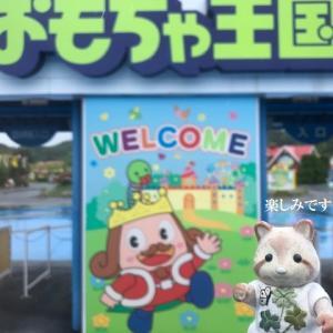 おでかけ おもちゃ王国さん(岡山県玉野市)