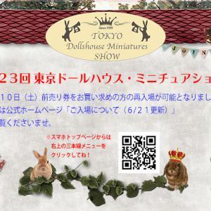 7/10(土)~7/11(日) 第23回 東京ドールハウス・ミニチュアショウ