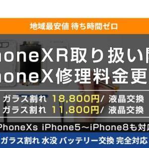 iPhone修理ジャパンの評判はいい?作業料は安い?店舗はどこ?