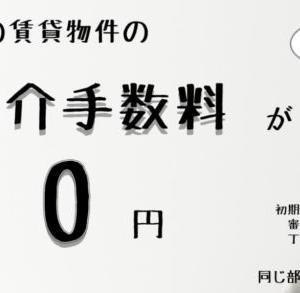大阪の中央エステートで希望の賃貸物件を見つけられる?岸根さんって?