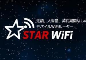 STAR Wi-Fiには通信制限・速度制限はあるの?デメリットは?