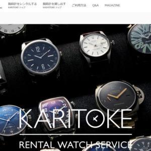 KARITOKE(カリトケ)腕時計レンタルの評判はイマイチ?口コミは?