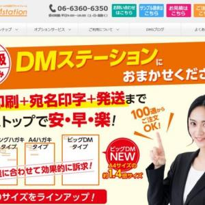 DMステーションは広告効果が薄い?メールやLINEのほうがいい?!