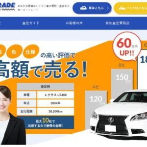 モータートレードで車やバイクが高く売れる?オンライン査定は無意味?