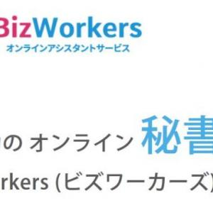 BizWorkers (ビズワーカーズ)のほうが派遣より安い?安全性は?
