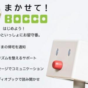 まかせて!BOCCOに子供の留守番を任せられる?子育て支援はどう?